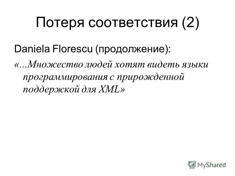 Потеря соответствия (2) Daniela Florescu (продолжение): «...Множество людей хотят видеть языки программирования с прирожденной поддержкой для XML»