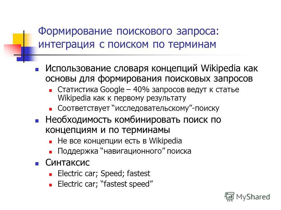 Формирование поискового запроса: интеграция с поиском по терминам Использование словаря концепций Wikipedia как основы для формирования поисковых запросов Статистика Google – 40% запросов ведут к статье Wikipedia как к первому результату Соответствуе