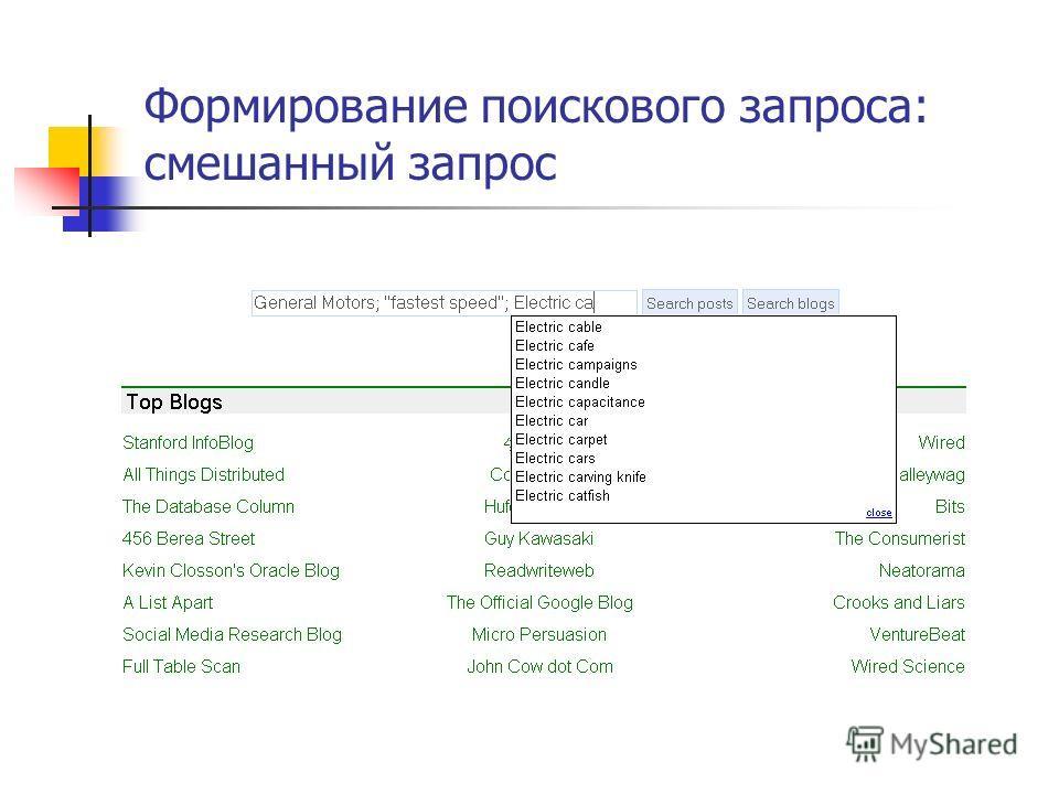 Формирование поискового запроса: смешанный запрос