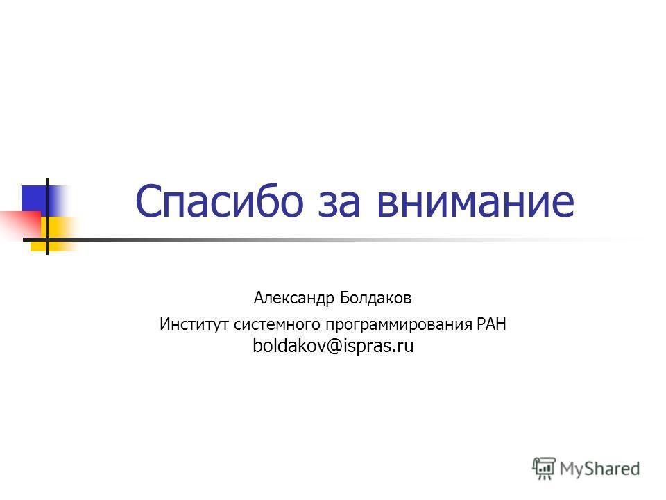 Спасибо за внимание Александр Болдаков Институт системного программирования РАН boldakov@ispras.ru