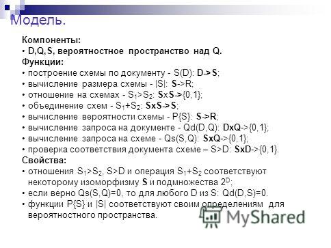 Модель. Компоненты: D,Q,S, вероятностное пространство над Q. Функции: построение схемы по документу - S(D): D->S; вычисление размера схемы - |S|: S->R; отношение на схемах - S 1 >S 2 : SxS->{0,1}; объединение схем - S 1 +S 2 : SxS->S; вычисление веро