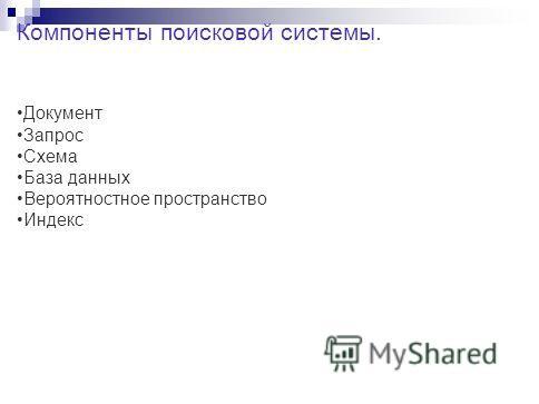 Компоненты поисковой системы. Документ Запрос Схема База данных Вероятностное пространство Индекс