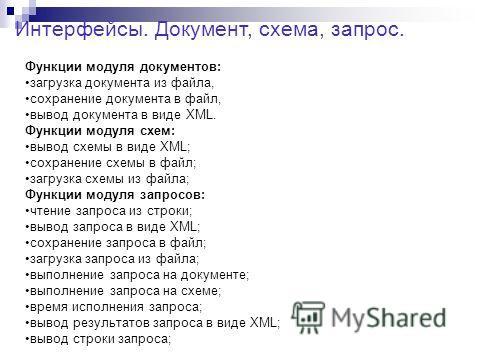 Интерфейсы. Документ, схема, запрос. Функции модуля документов: загрузка документа из файла, сохранение документа в файл, вывод документа в виде XML. Функции модуля схем: вывод схемы в виде XML; сохранение схемы в файл; загрузка схемы из файла; Функц