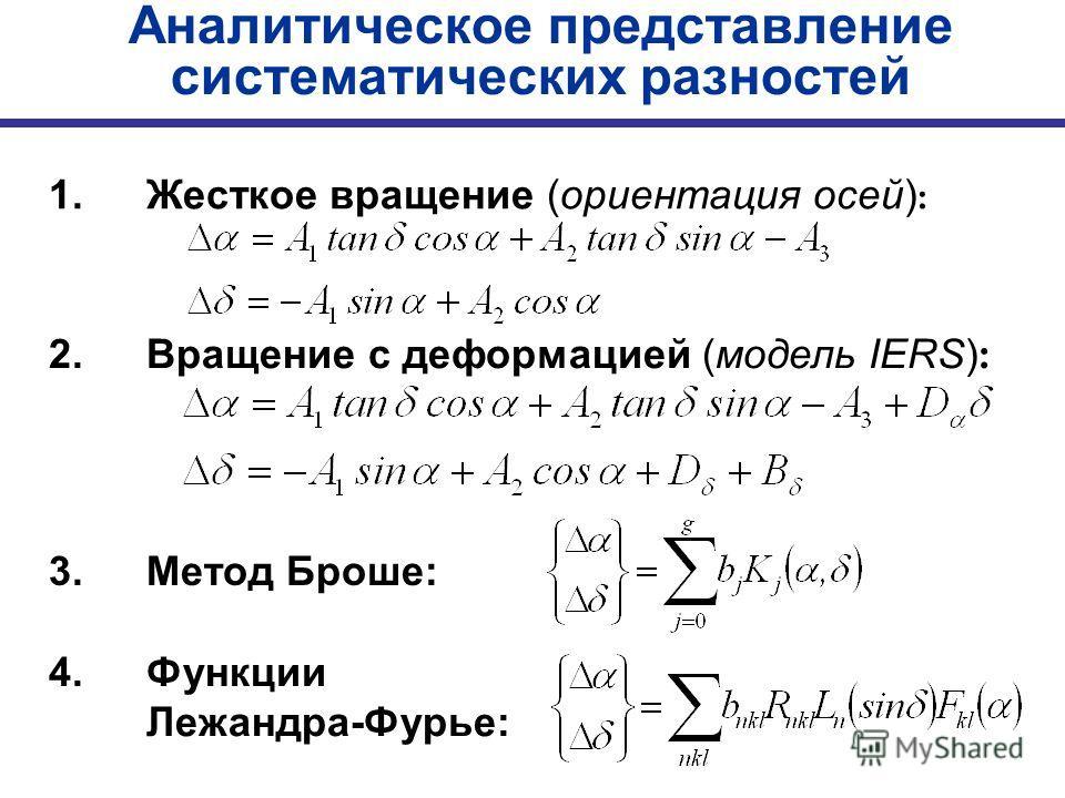 Аналитическое представление систематических разностей 4.Функции Лежандра-Фурье: 1.Жесткое вращение (ориентация осей) : 2.Вращение с деформацией (модель IERS) : 3.Метод Броше: