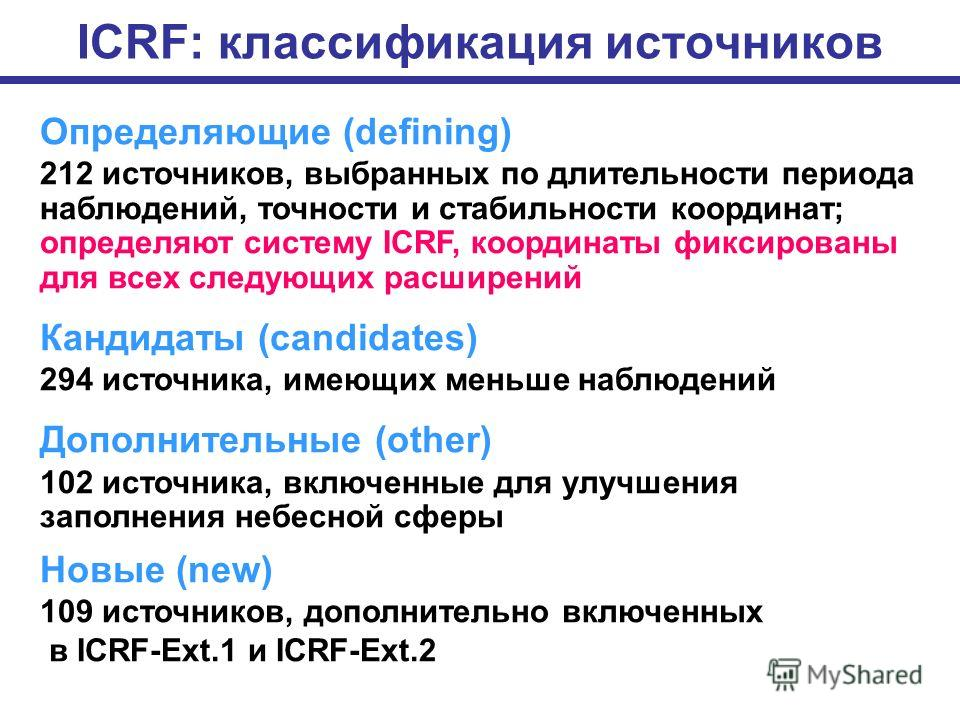 ICRF: классификация источников Определяющие (defining) 212 источников, выбранных по длительности периода наблюдений, точности и стабильности координат; определяют систему ICRF, координаты фиксированы для всех следующих расширений Кандидаты (candidate