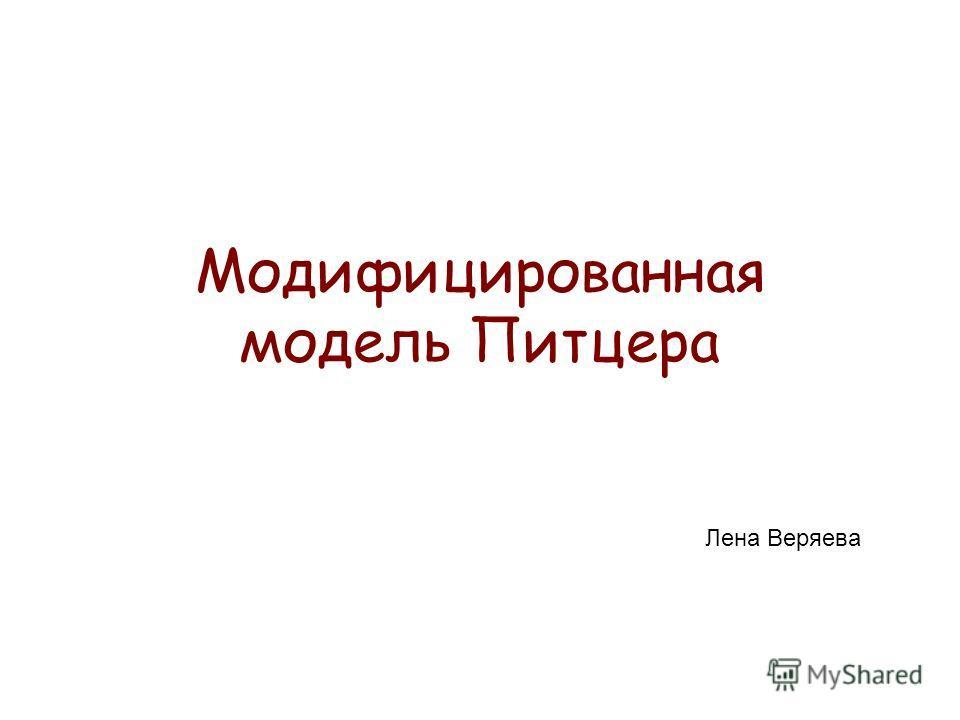 Модифицированная модель Питцера Лена Веряева