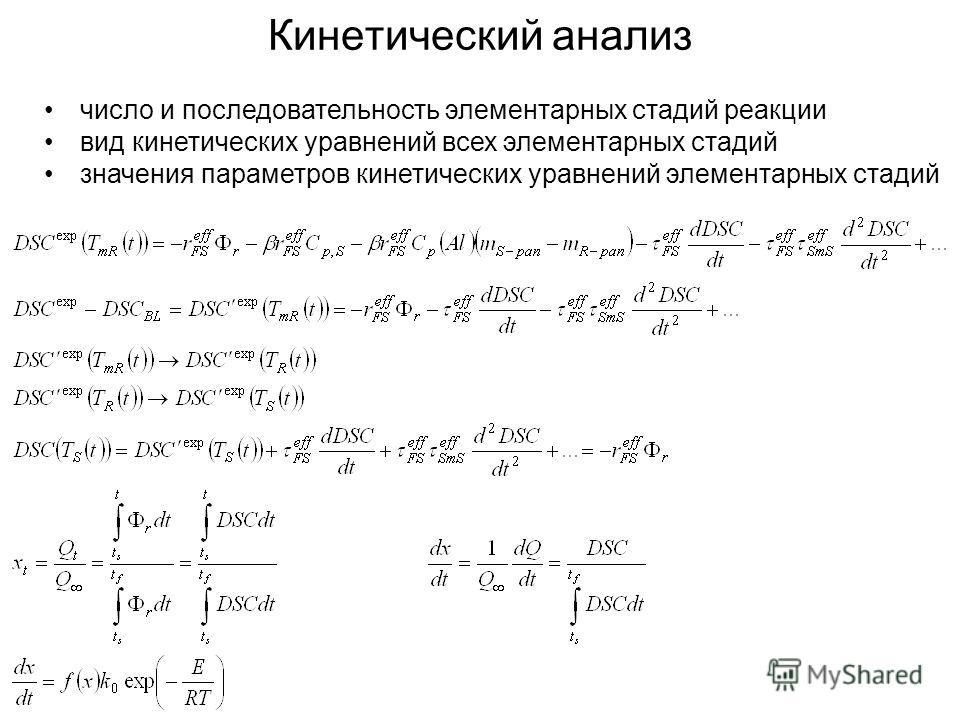 Кинетический анализ число и последовательность элементарных стадий реакции вид кинетических уравнений всех элементарных стадий значения параметров кинетических уравнений элементарных стадий