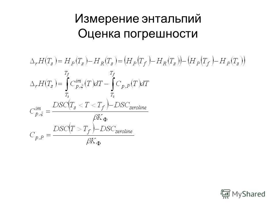 Измерение энтальпий Оценка погрешности