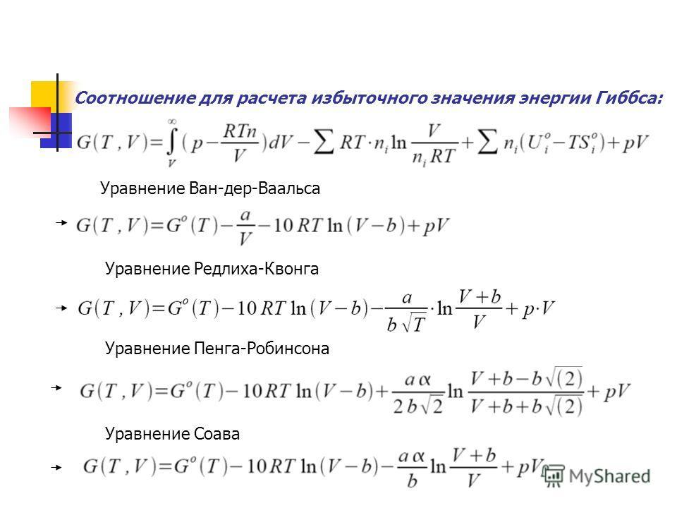 Уравнение Ван-дер-Ваальса Уравнение Редлиха-Квонга Уравнение Пенга-Робинсона Уравнение Соава Соотношение для расчета избыточного значения энергии Гиббса: