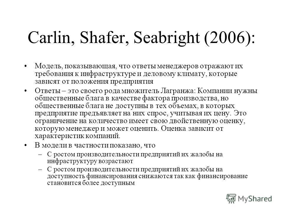Carlin, Shafer, Seabright (2006): Модель, показывающая, что ответы менеджеров отражают их требования к инфраструктуре и деловому климату, которые зависят от положения предприятия Ответы – это своего рода множитель Лагранжа: Компании нужны общественны