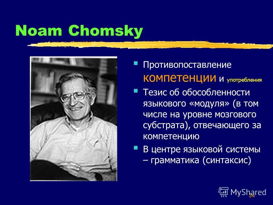 34 Noam Chomsky Противопоставление компетенции и употребления Тезис об обособленности языкового «модуля» (в том числе на уровне мозгового субстрата), отвечающего за компетенцию В центре языковой системы – грамматика (синтаксис)