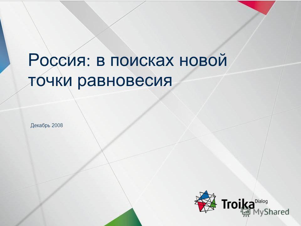 1 | Декабрь 2008 | Россия : в поисках новой точки равновесия Декабрь 2008