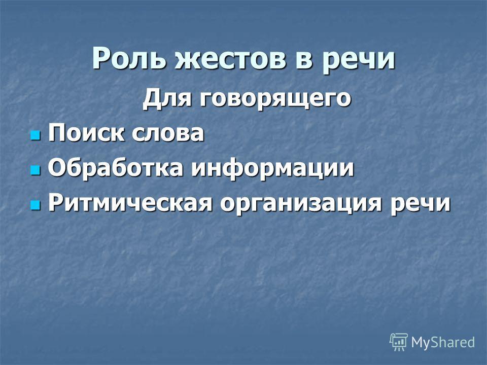 Роль жестов в речи Для говорящего Для говорящего Поиск слова Поиск слова Обработка информации Обработка информации Ритмическая организация речи Ритмическая организация речи