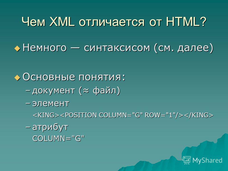 Чем XML отличается от HTML? Немного синтаксисом (см. далее) Немного синтаксисом (см. далее) Основные понятия: Основные понятия: –документ ( файл) –элемент –атрибут COLUMN=G