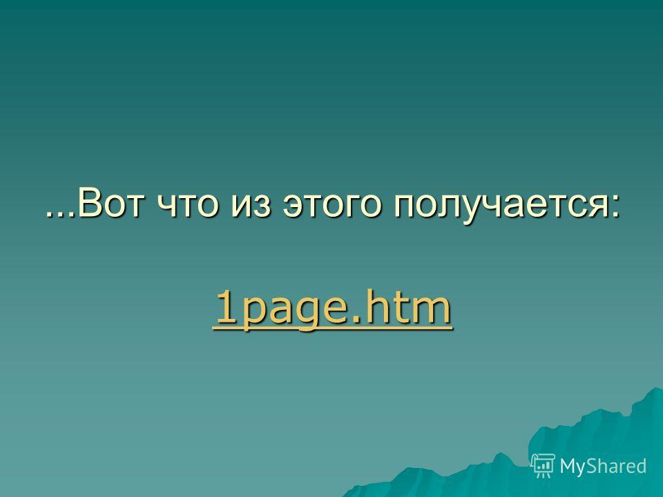 ...Вот что из этого получается: 1page.htm