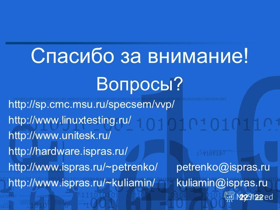 22 / 22 Спасибо за внимание! Вопросы? http://sp.cmc.msu.ru/specsem/vvp/ http://www.linuxtesting.ru/ http://www.unitesk.ru/ http://hardware.ispras.ru/ http://www.ispras.ru/~petrenko/petrenko@ispras.ru http://www.ispras.ru/~kuliamin/kuliamin@ispras.ru