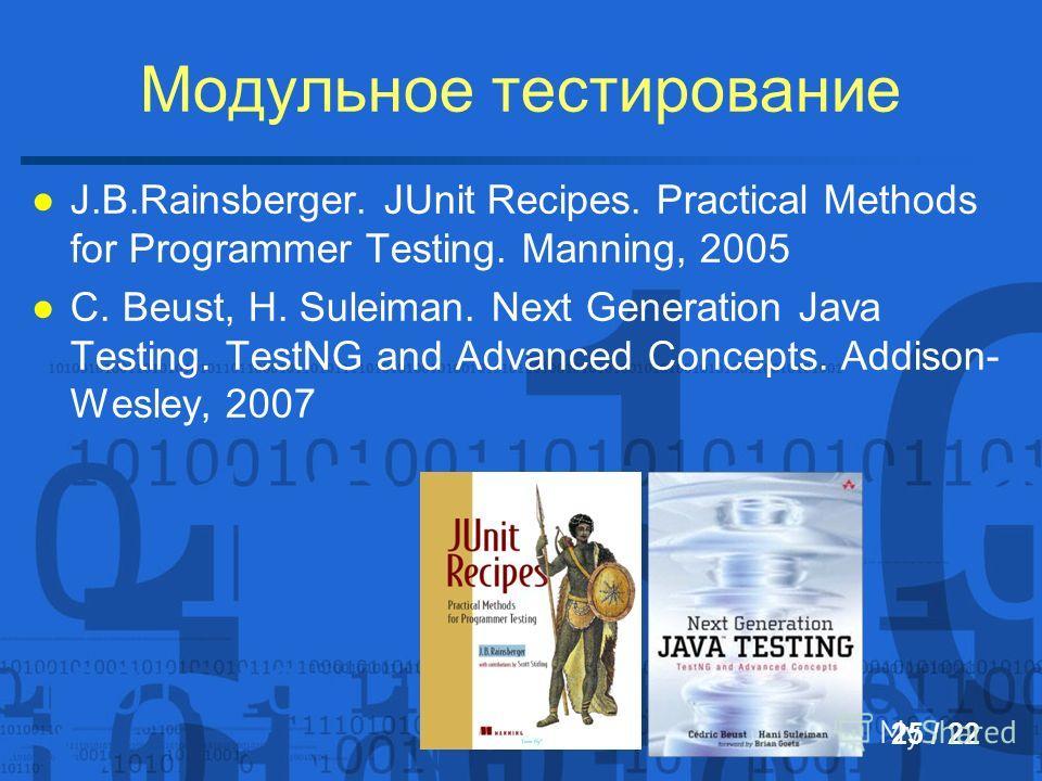 Модульное тестирование J.B.Rainsberger. JUnit Recipes. Practical Methods for Programmer Testing. Manning, 2005 C. Beust, H. Suleiman. Next Generation Java Testing. TestNG and Advanced Concepts. Addison- Wesley, 2007 25 / 22