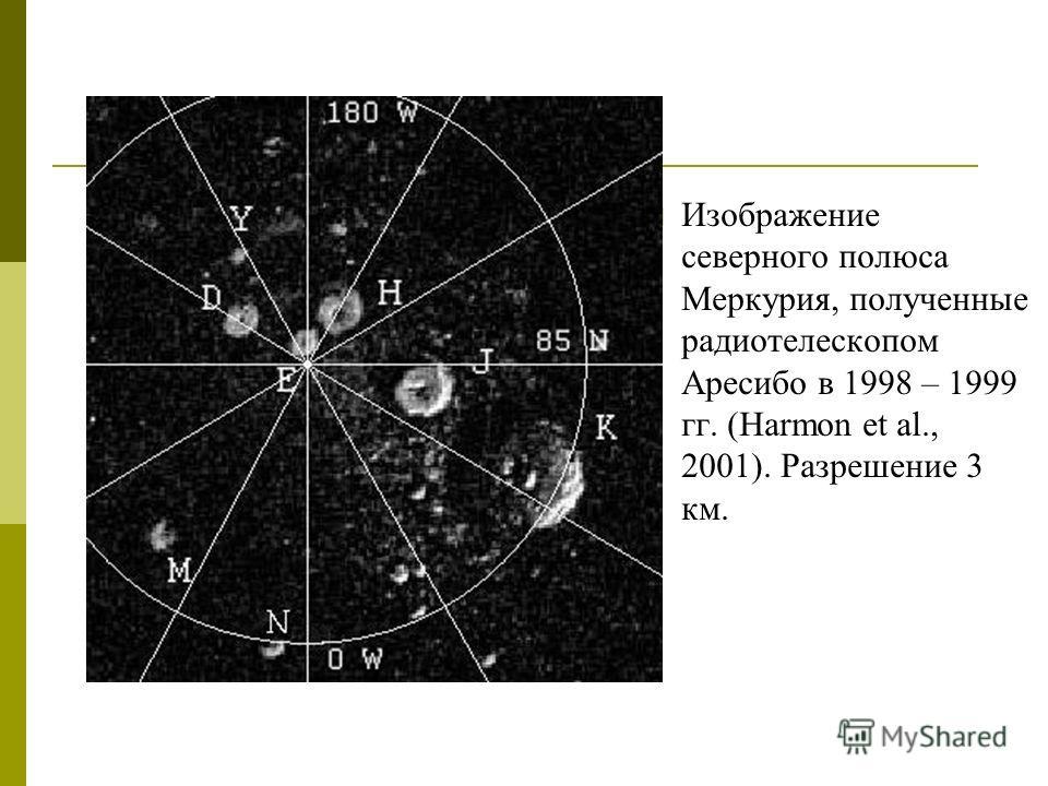 Изображение северного полюса Меркурия, полученные радиотелескопом Аресибо в 1998 – 1999 гг. (Harmon et al., 2001). Разрешение 3 км.