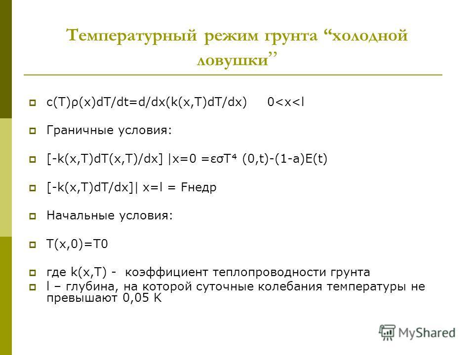 Температурный режим грунта холодной ловушки c(T)ρ(x)dT/dt=d/dx(k(x,T)dT/dx) 0