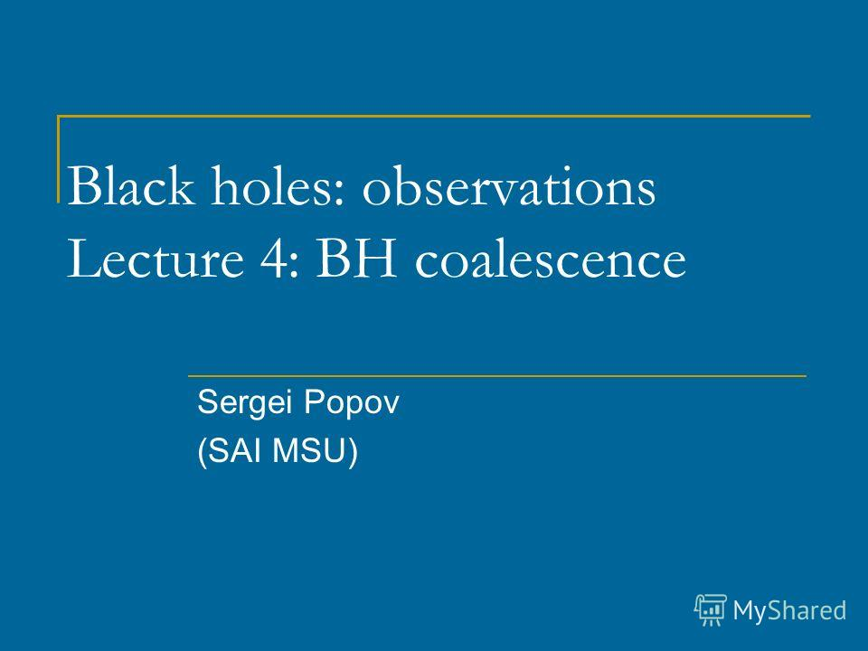 black holes observation - photo #33