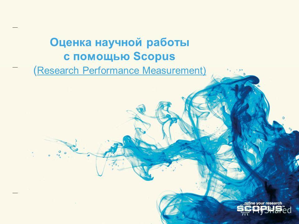 Оценка научной работы с помощью Scopus ( Research Performance Measurement)