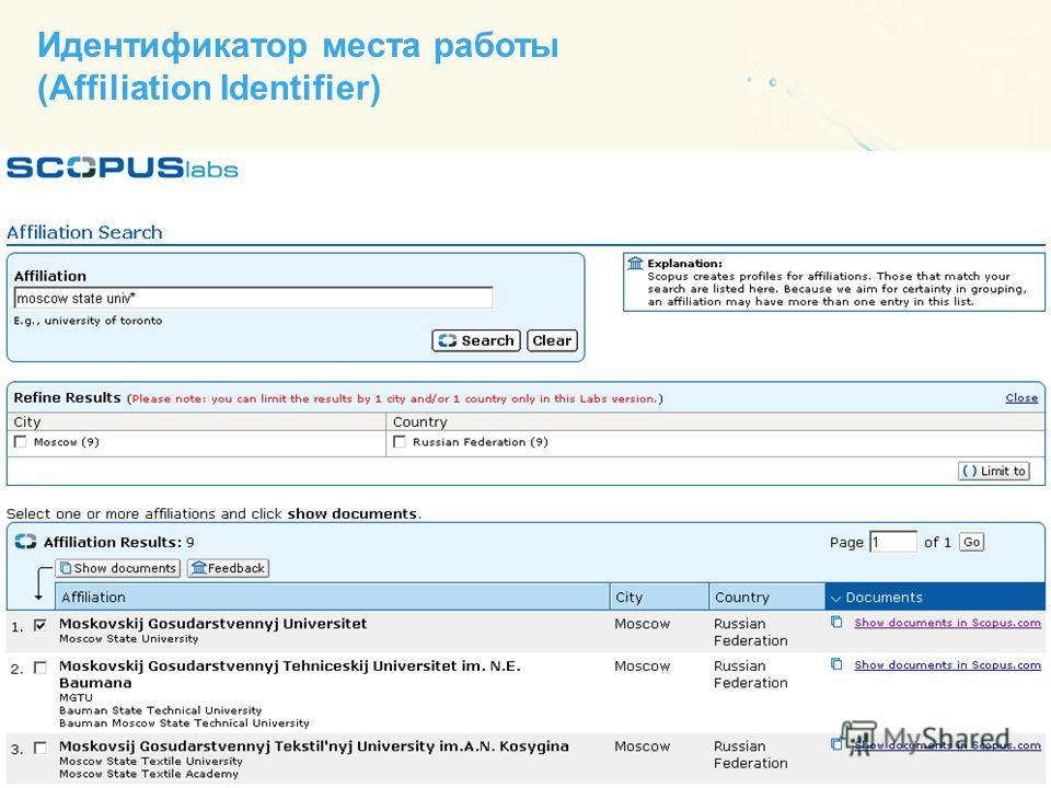 Идентификатор места работы (Affiliation Identifier)