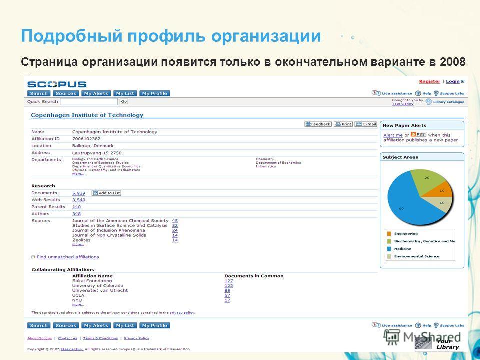 Подробный профиль организации Страница организации появится только в окончательном варианте в 2008