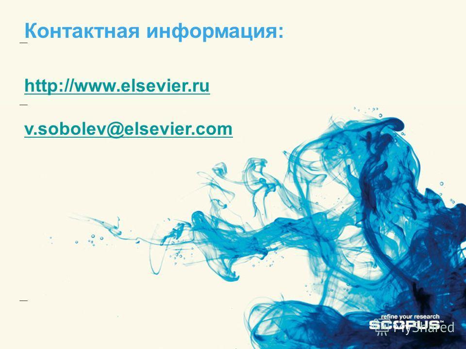 Контактная информация: http://www.elsevier.ru v.sobolev@elsevier.com