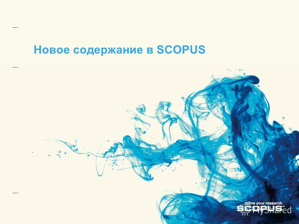Новое содержание в SCOPUS