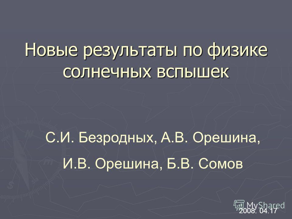 Новые результаты по физике солнечных вспышек 2008. 04.17 С.И. Безродных, А.В. Орешина, И.В. Орешина, Б.В. Сомов