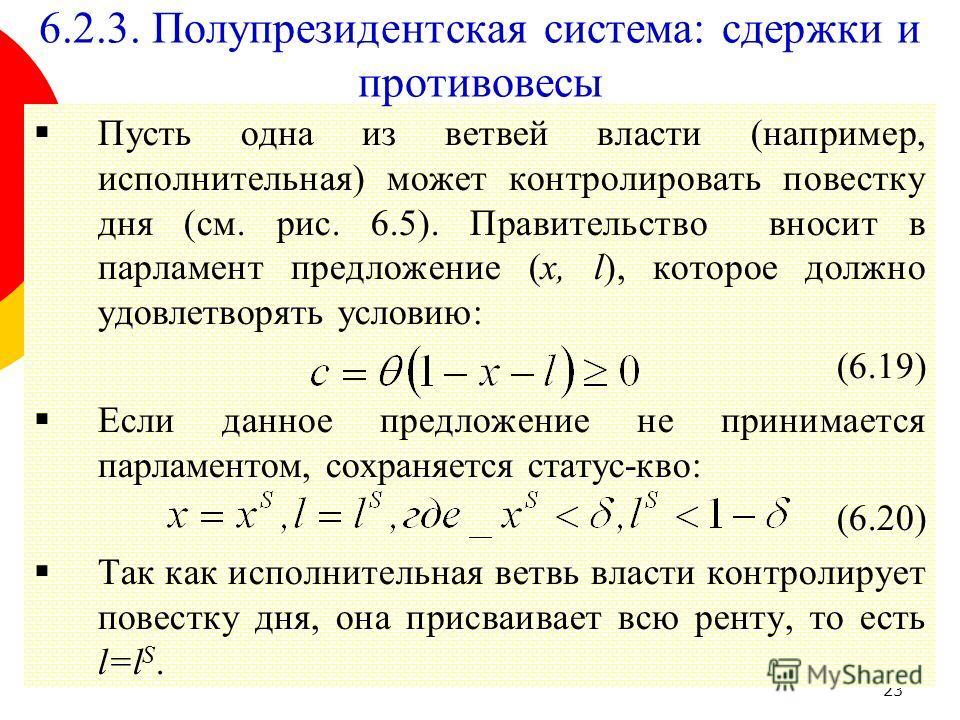 23 Пусть одна из ветвей власти (например, исполнительная) может контролировать повестку дня (см. рис. 6.5). Правительство вносит в парламент предложение (x, l), которое должно удовлетворять условию: (6.19) Если данное предложение не принимается парла