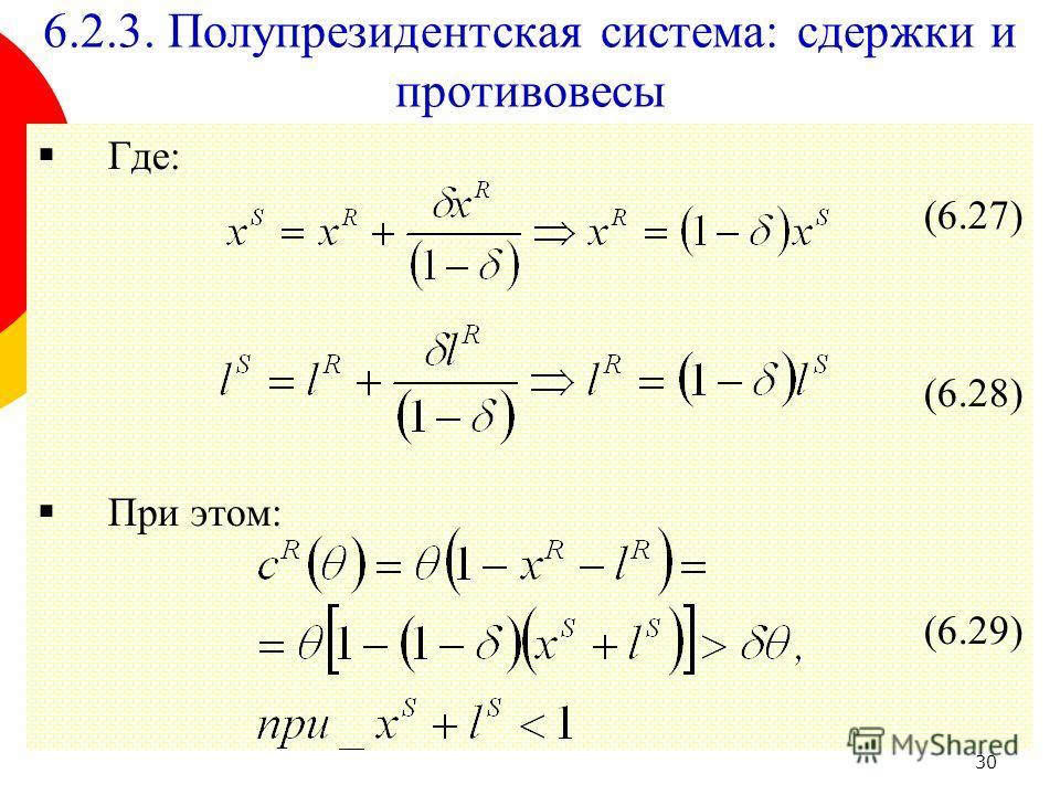 30 Где: (6.27) (6.28) При этом: (6.29) 6.2.3. Полупрезидентская система: сдержки и противовесы