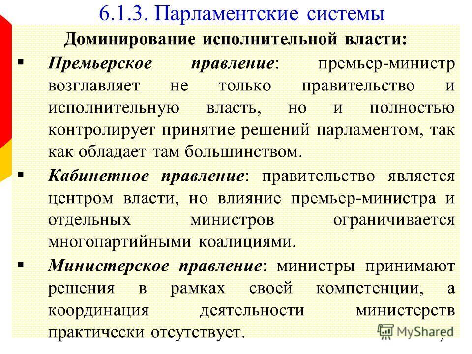 7 Доминирование исполнительной власти: Премьерское правление: премьер-министр возглавляет не только правительство и исполнительную власть, но и полностью контролирует принятие решений парламентом, так как обладает там большинством. Кабинетное правлен