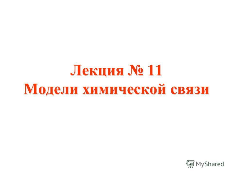 Лекция 11 Модели химической связи