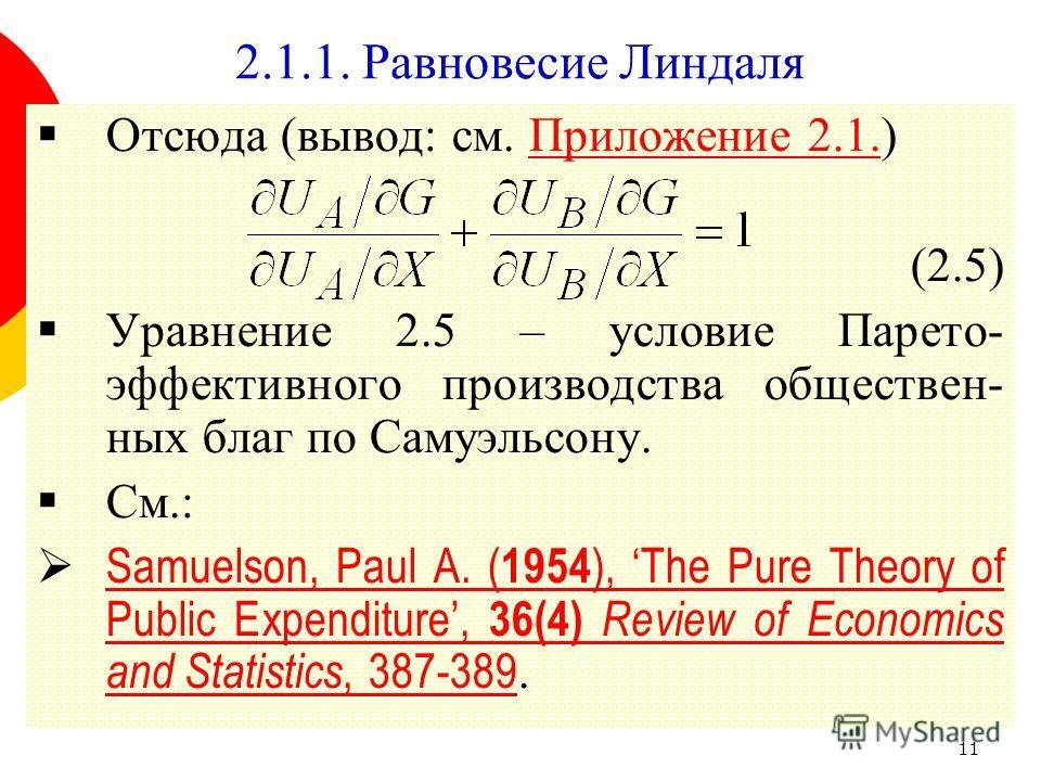 11 Отсюда (вывод: см. Приложение 2.1.)Приложение 2.1. (2.5) Уравнение 2.5 – условие Парето- эффективного производства обществен- ных благ по Самуэльсону. См.: Samuelson, Paul A. ( 1954 ), The Pure Theory of Public Expenditure, 36(4) Review of Economi