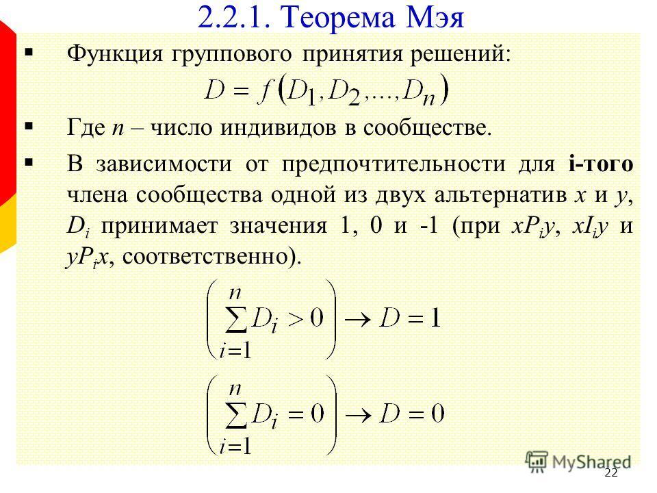 22 Функция группового принятия решений: Где n – число индивидов в сообществе. В зависимости от предпочтительности для i-того члена сообщества одной из двух альтернатив x и y, D i принимает значения 1, 0 и -1 (при xP i y, xI i y и yP i x, соответствен