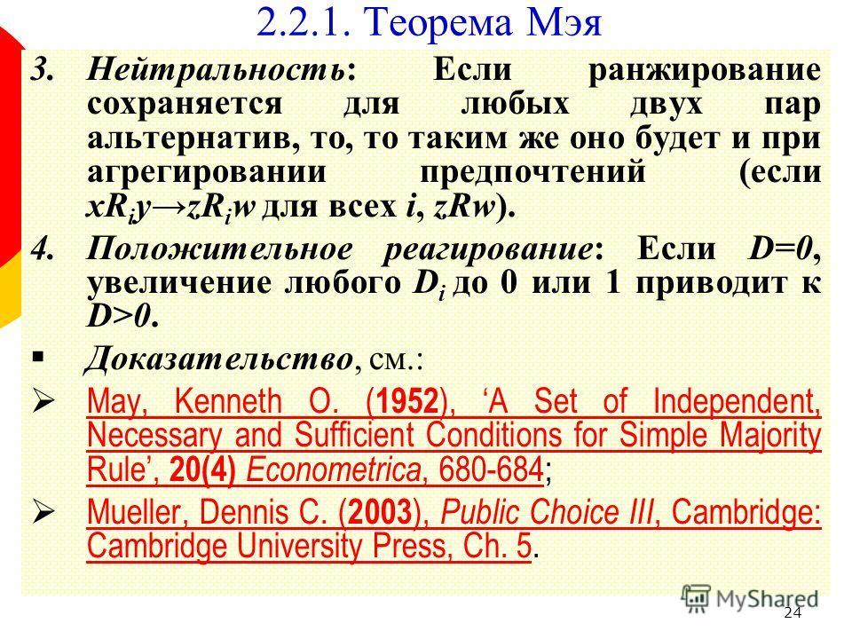 24 3.Нейтральность: Если ранжирование сохраняется для любых двух пар альтернатив, то, то таким же оно будет и при агрегировании предпочтений (если xR i yzR i w для всех i, zRw). 4.Положительное реагирование: Если D=0, увеличение любого D i до 0 или 1