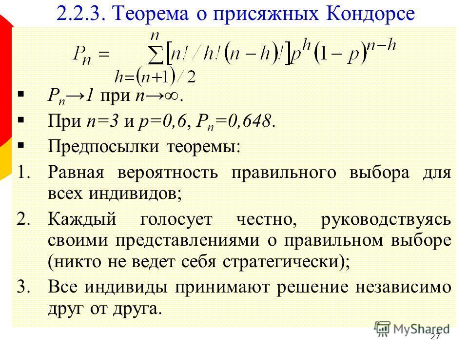 27 P n 1 при n. При n=3 и p=0,6, P n =0,648. Предпосылки теоремы: 1.Равная вероятность правильного выбора для всех индивидов; 2.Каждый голосует честно, руководствуясь своими представлениями о правильном выборе (никто не ведет себя стратегически); 3.В