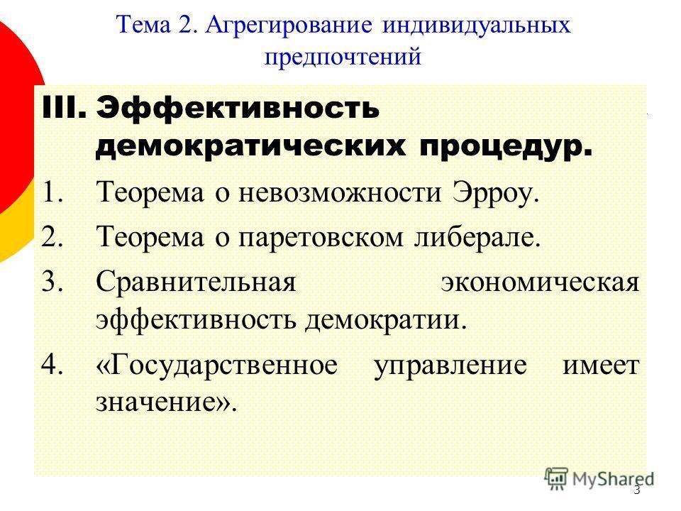 3 III.Эффективность демократических процедур. 1.Теорема о невозможности Эрроу. 2.Теорема о паретовском либерале. 3.Сравнительная экономическая эффективность демократии. 4.«Государственное управление имеет значение».