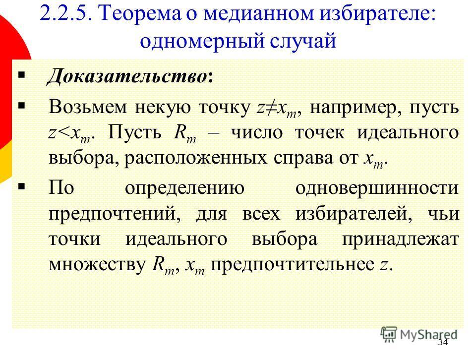 34 Доказательство: Возьмем некую точку zx m, например, пусть z