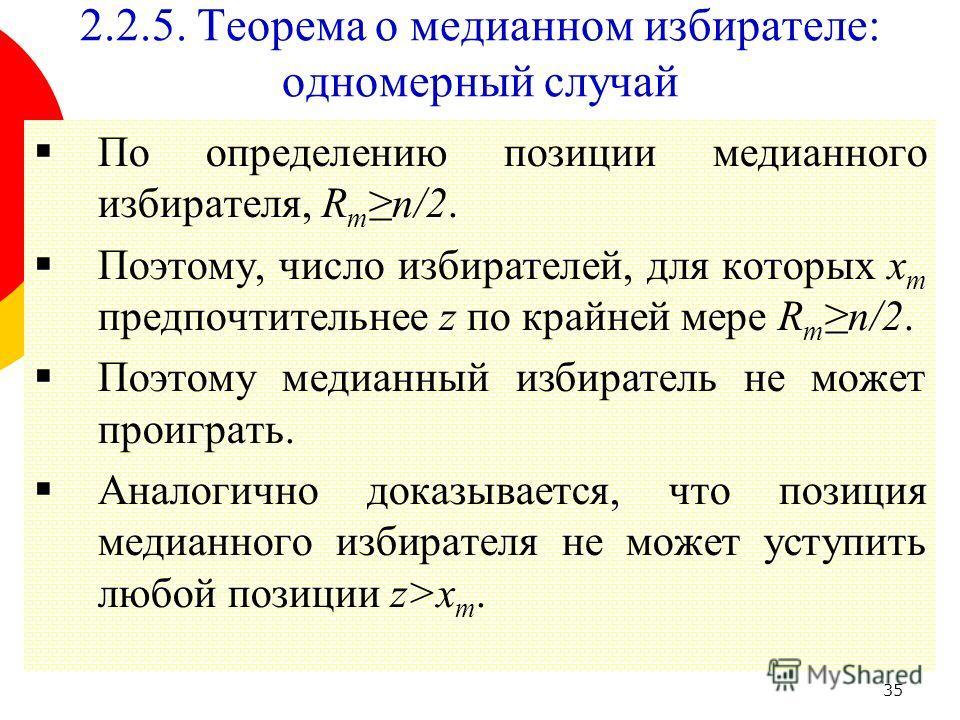 35 По определению позиции медианного избирателя, R m n/2. Поэтому, число избирателей, для которых x m предпочтительнее z по крайней мере R m n/2. Поэтому медианный избиратель не может проиграть. Аналогично доказывается, что позиция медианного избират