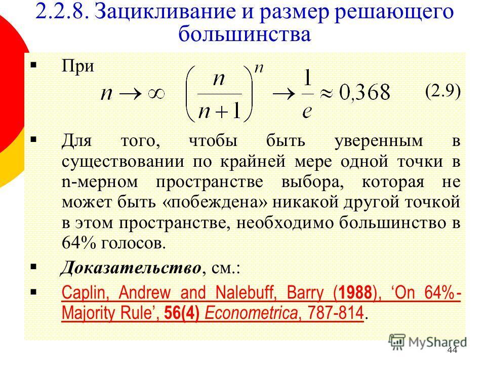 44 При (2.9) Для того, чтобы быть уверенным в существовании по крайней мере одной точки в n-мерном пространстве выбора, которая не может быть «побеждена» никакой другой точкой в этом пространстве, необходимо большинство в 64% голосов. Доказательство,