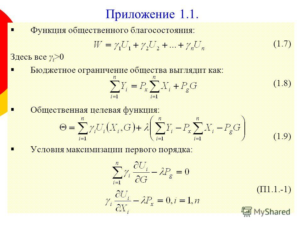 Функция общественного благосостояния: (1.7) Здесь все γ i >0 Бюджетное ограничение общества выглядит как: (1.8) Общественная целевая функция: (1.9) Условия максимизации первого порядка: (П1.1.-1) Приложение 1.1.