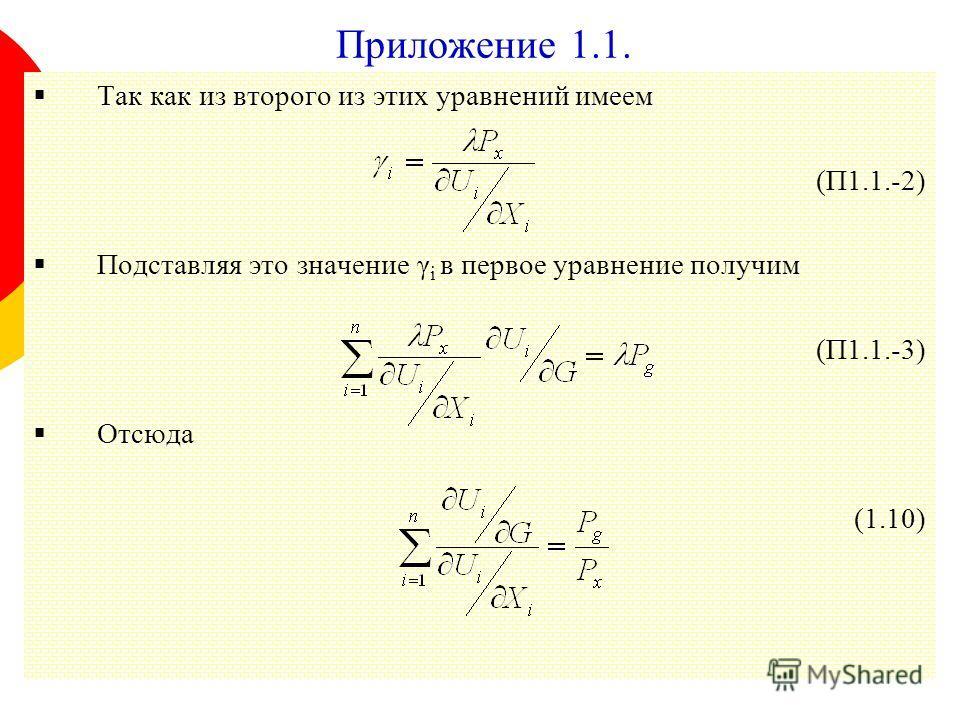 Так как из второго из этих уравнений имеем (П1.1.-2) Подставляя это значение γ i в первое уравнение получим (П1.1.-3) Отсюда (1.10) Приложение 1.1.