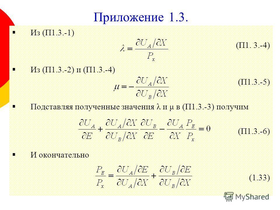 Приложение 1.3. Из (П1.3.-1) (П1. 3.-4) Из (П1.3.-2) и (П1.3.-4) (П1.3.-5) Подставляя полученные значения λ и μ в (П1.3.-3) получим (П1.3.-6) И окончательно (1.33)