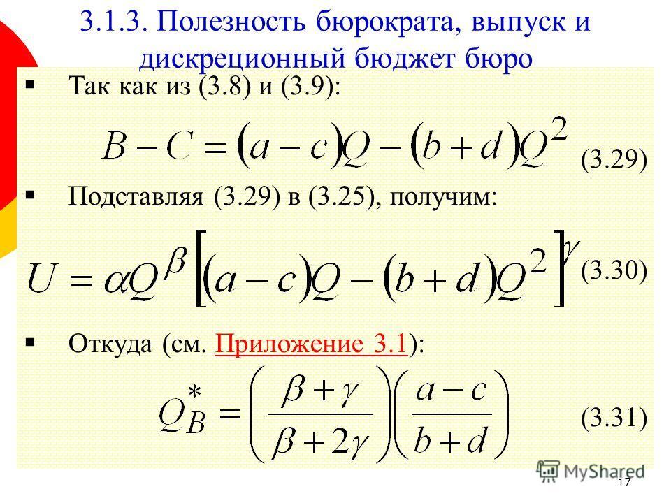 17 Так как из (3.8) и (3.9): (3.29) Подставляя (3.29) в (3.25), получим: (3.30) Откуда (см. Приложение 3.1):Приложение 3.1 (3.31) 3.1.3. Полезность бюрократа, выпуск и дискреционный бюджет бюро