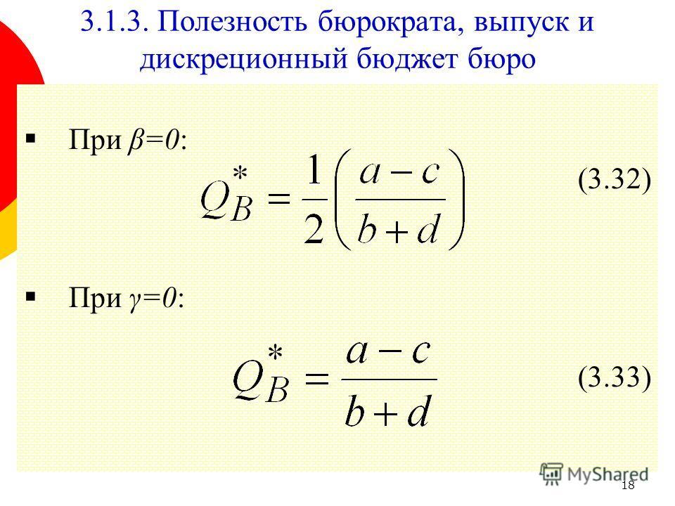 18 При β=0: (3.32) При γ=0: (3.33) 3.1.3. Полезность бюрократа, выпуск и дискреционный бюджет бюро