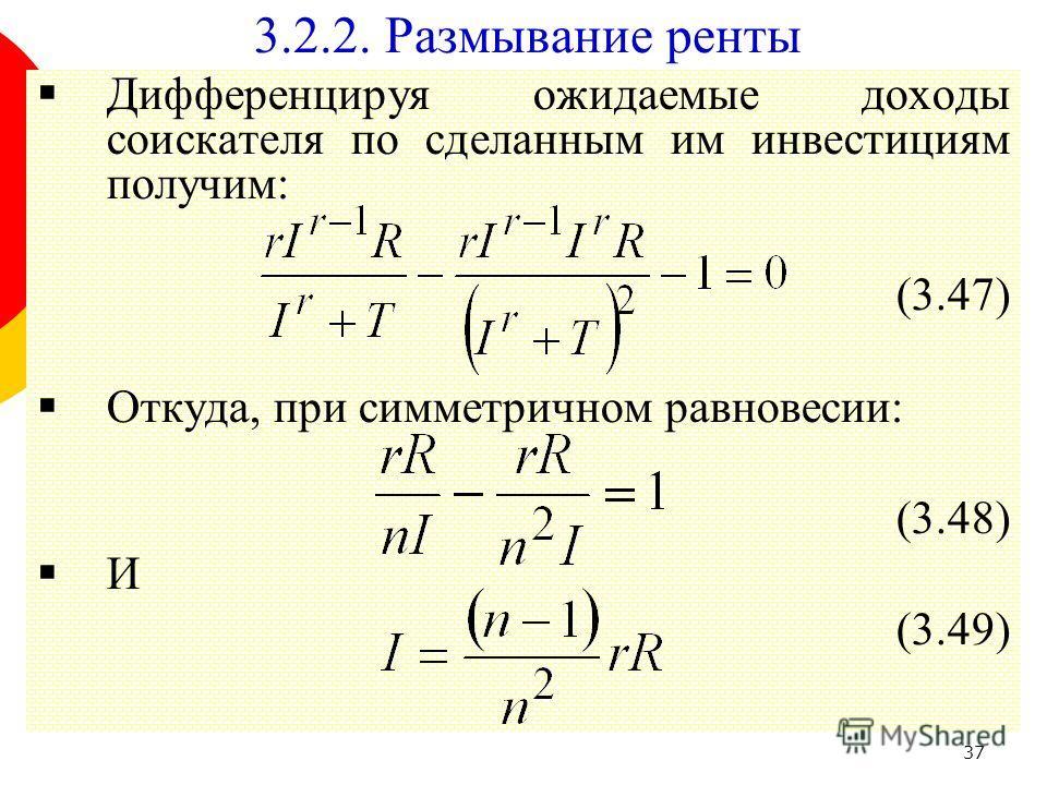 37 Дифференцируя ожидаемые доходы соискателя по сделанным им инвестициям получим: (3.47) Откуда, при симметричном равновесии: (3.48) И (3.49) 3.2.2. Размывание ренты