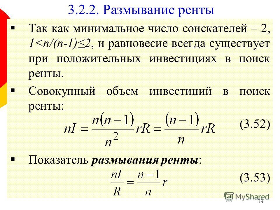 39 Так как минимальное число соискателей – 2, 1