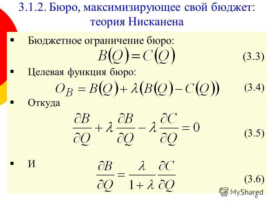 6 Бюджетное ограничение бюро: (3.3) Целевая функция бюро: (3.4) Откуда (3.5) И (3.6) 3.1.2. Бюро, максимизирующее свой бюджет: теория Нисканена